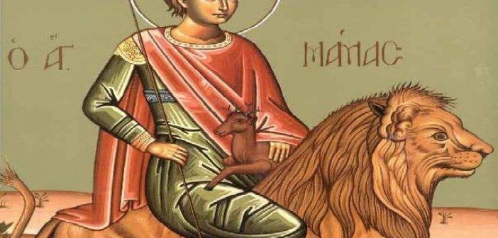 Σήμερα 2 Σεπτεμβρίου τιμάται ο Άγιος Μάμας