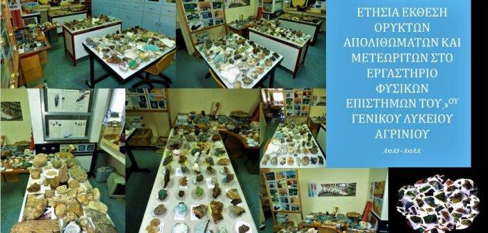 Αγρίνιο: Ορυκτά απολιθώματα και μετεωρίτες σε Εργαστήριο του 3ου Λυκείου – Γνώση και μεράκι στην υπηρεσία της εκπαίδευσης