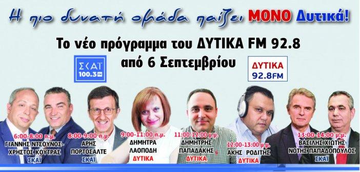 """""""ΔΥΤΙΚΑ FM"""" 92.8:  Ξεκινούν στις 6 Σεπτεμβρίου οι ενημερωτικές  εκπομπές"""