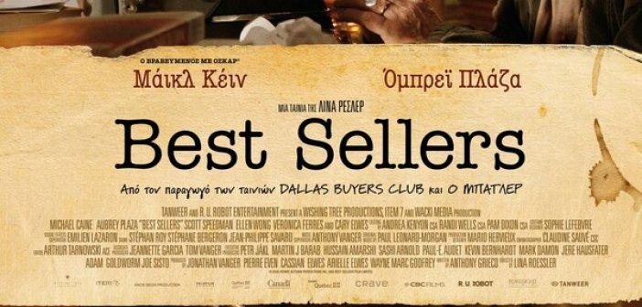 """Αγρίνιο: Η ταινία Best Sellers προβάλλεται σήμερα και αύριο στο Δημοτικό Κινηματογράφο """"Ελληνίς"""""""