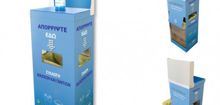 Αγρίνιο: Τοποθετούνται ειδικοί κάδοι για συγκέντρωση μολυσματικού ιατρικού υλικού που σχετίζεται με Covid-19