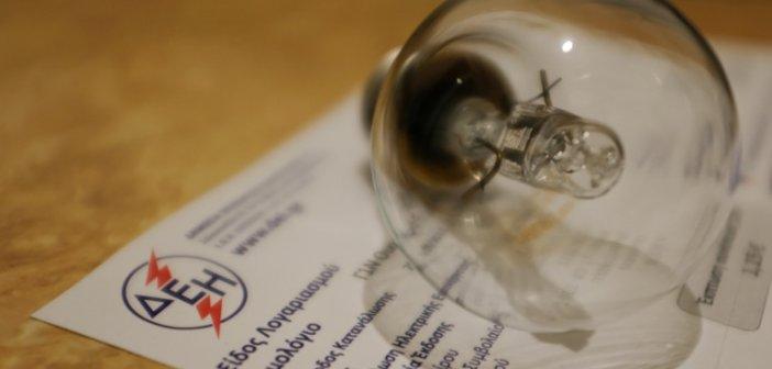 ΔΕΗ: Ξεκινούν οι αιτήσεις για το Κοινωνικό Τιμολόγιο