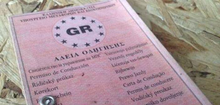 Ε.Ο. Αγρινίου – Αμφιλοχίας: Οδηγούσε χωρίς δίπλωμα και συνελήφθη