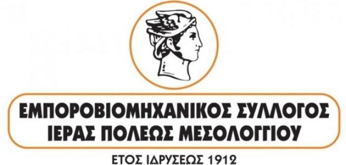 Συγχαρητήρια επιστολή από τον Εμποροβιομηχανικό Σύλλογο Μεσολογγίου προς την «Ελληνικές Αλυκές Α.Ε.»