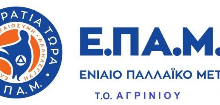 Η Τ.Ο. Αγρινίου του ΕΠΑΜ για τις αναστολές στο Νοσοκομείο