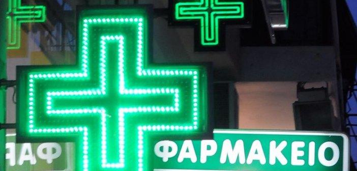 Αγρίνιο: Μόνο τα εφημερεύοντα φαρμακεία θα λειτουργούν την Τρίτη 14 Σεπτεμβρίου