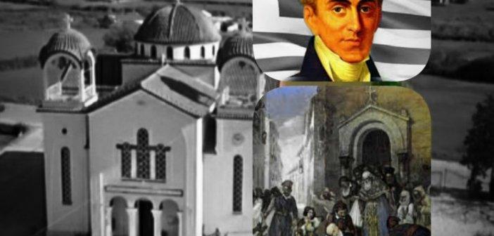 Μεγάλη Χώρα Αγρινίου: Μνημόσυνο για τον πρώτο κυβερνήτη τής Ελλάδας Ιωάννη Καποδίστρια
