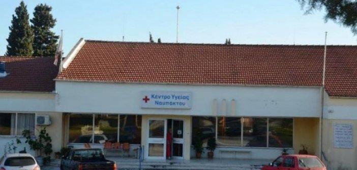 Κέντρο Υγείας Ναυπάκτου: «Δεν έχουν καλυφθεί τα κενά από τις αναστολές εργασίας των ανεμβολίαστων υγειονομικών»