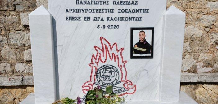 Παραβόλα: Αποκαλυπτήρια τoυ μνημείου του 27χρονου εθελοντή πυροσβέστη Παναγιώτη Πλεξίδα που έπεσε εν ώρα καθήκοντος (ΦΩΤΟ)