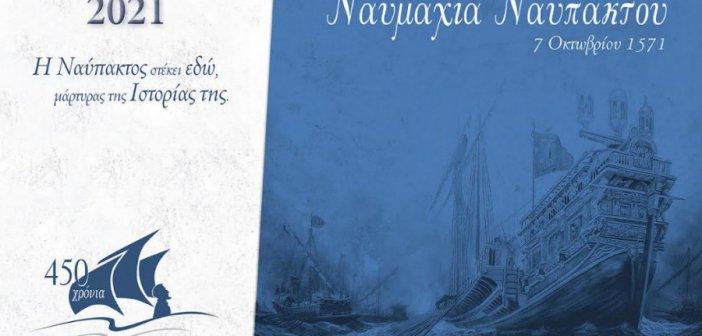 450η Επέτειος της «Ναυμαχίας της Ναυπάκτου» – Η Ναύπακτοςτιμάκαιτιμάται