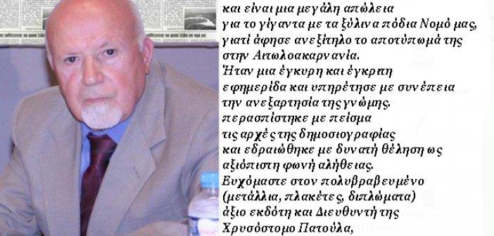 Έκλεισε η ιστορική εφημερίδα «ΑΙΤΩΛΟΑΚΑΡΝΑΝΙΚΗ» του εκδότη και Διευθυντή Χρυσόστομο Πατούλα