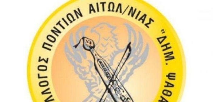 """Γενική συνέλευση και εκλογές για τον Σύλλογο Ποντίων Αιτωλοακαρνανίας """"Δημ. Ψαθάς"""""""