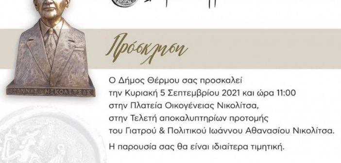 Θέρμο: Αποκαλυπτήρια της προτομής του Ιωάννη Αθ. Νικολίτσα