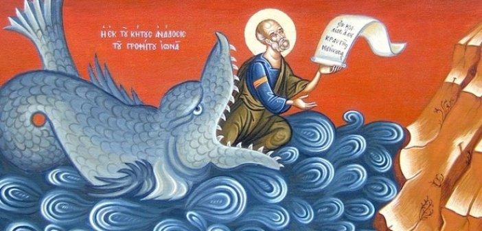 Σήμερα 21 Σεπτεμβρίου εορτάζει ο Προφήτης Ιωνάς