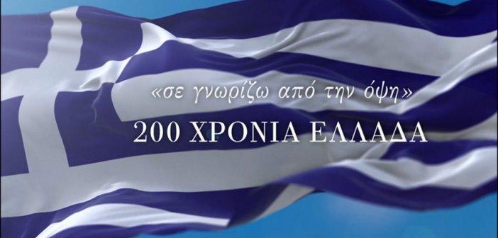 """Αγρίνιο:  Η ταινία «""""σε γνωρίζω από την όψη"""" 200 Χρόνια Ελλάδα!» στον """"Ελληνίς"""" την Πέμπτη 9 Σεπτεμβρίου"""